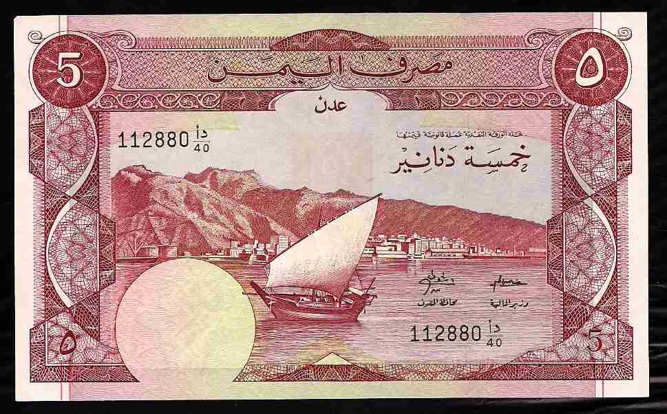 Yemen Dem, 5 Dinars ND1984 P-8b, Serial DA40_112880